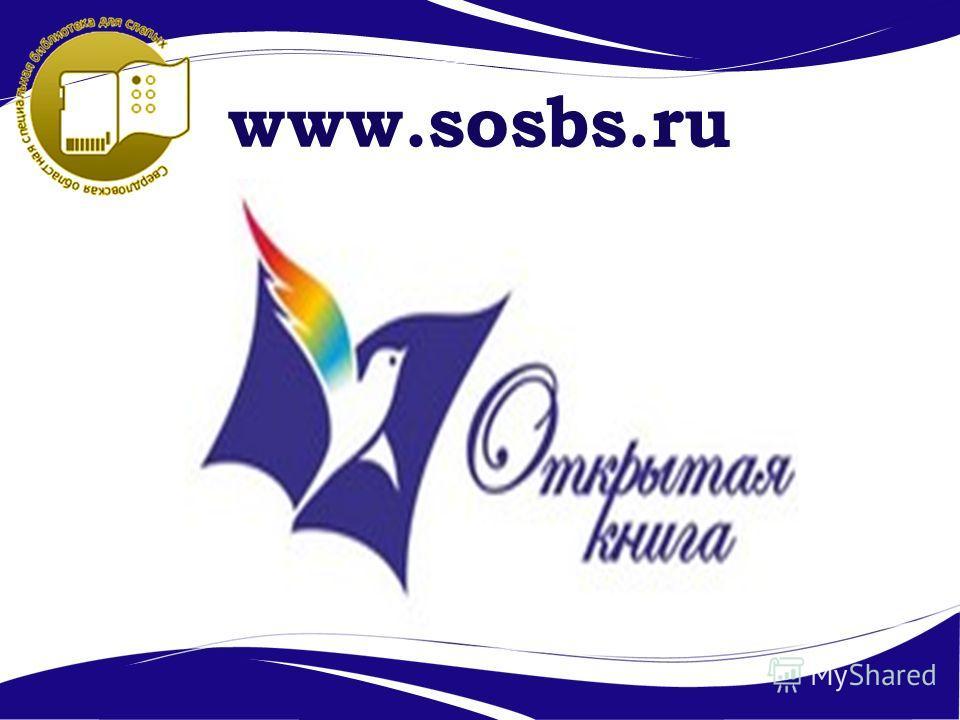 www.sosbs.ru