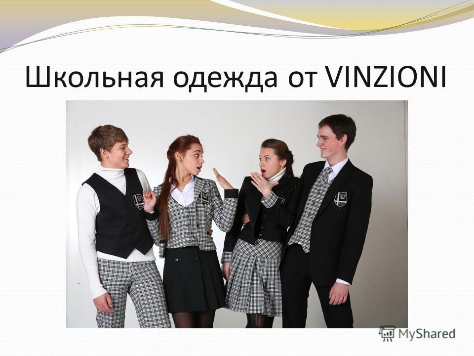 Школьная одежда от VINZIONI