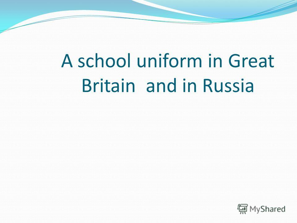A school uniform in Great Britain and in Russia