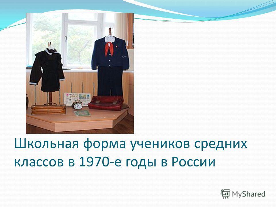 Школьная форма учеников средних классов в 1970-е годы в России