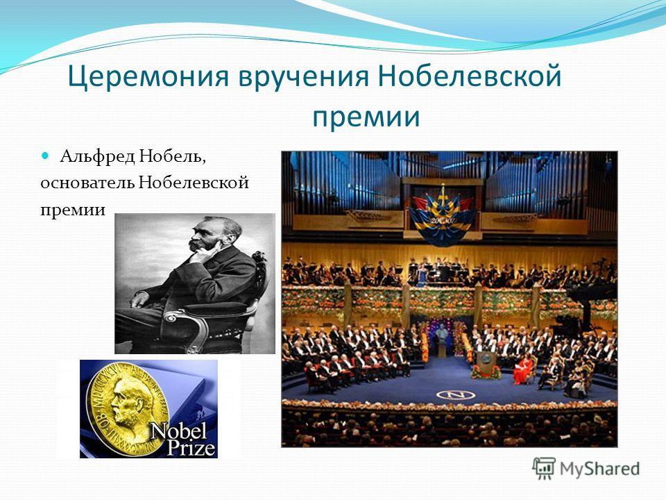Церемония вручения Нобелевской премии Альфред Нобель, основатель Нобелевской премии