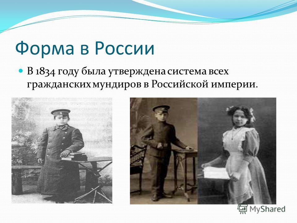 Форма в России В 1834 году была утверждена система всех гражданских мундиров в Российской империи.