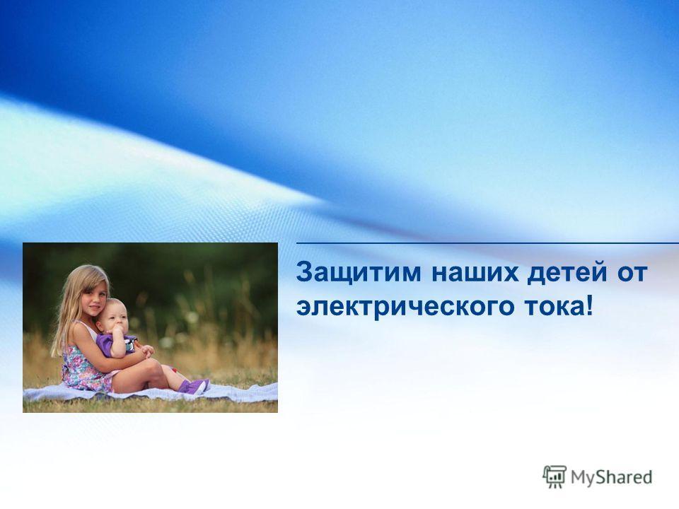 Защитим наших детей от электрического тока!