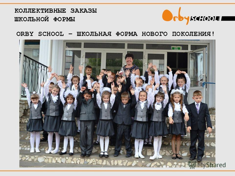 ORBY SCHOOL – ШКОЛЬНАЯ ФОРМА НОВОГО ПОКОЛЕНИЯ! КОЛЛЕКТИВНЫЕ ЗАКАЗЫ ШКОЛЬНОЙ ФОРМЫ
