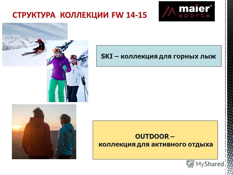 СТРУКТУРА КОЛЛЕКЦИИ FW 14-15 SKI – коллекция для горных лыж OUTDOOR – коллекция для активного отдыха OUTDOOR – коллекция для активного отдыха