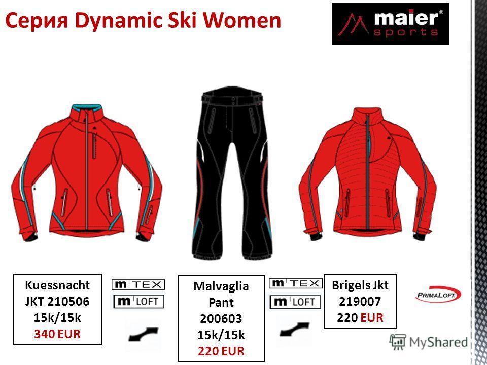 Brigels Jkt 219007 220 EUR Kuessnacht JKT 210506 15k/15k 340 EUR Malvaglia Pant 200603 15k/15k 220 EUR Серия Dynamic Ski Women
