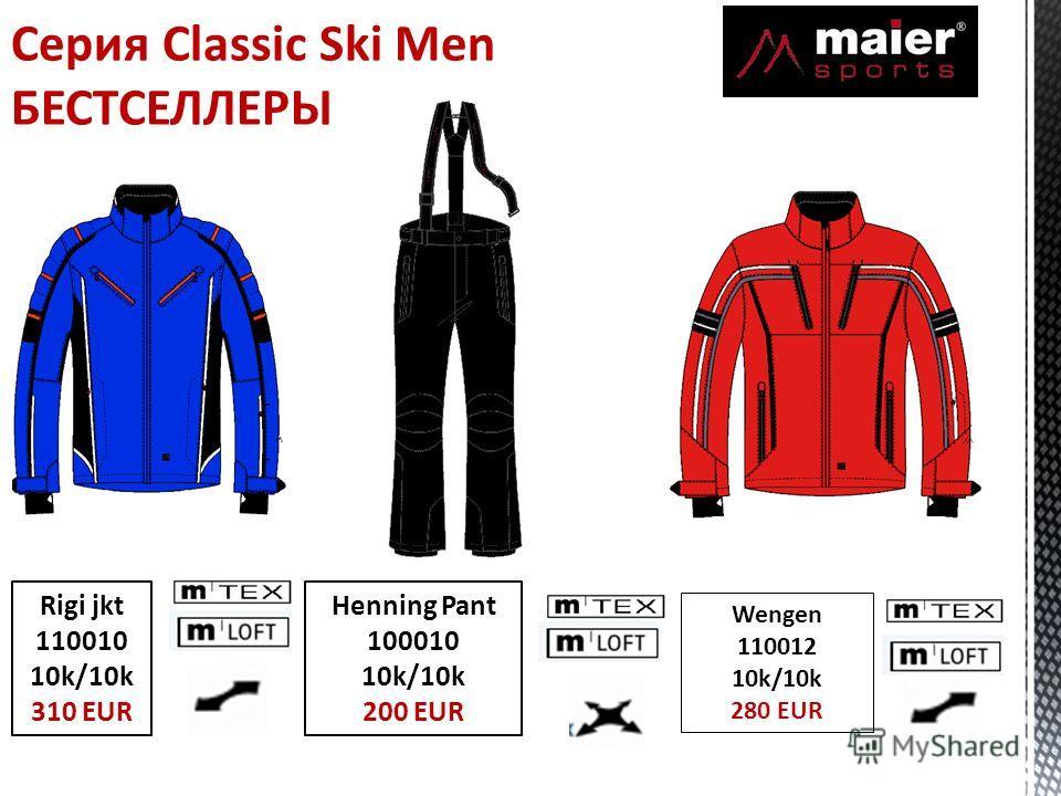 Rigi jkt 110010 10k/10k 310 EUR Серия Classic Ski Men БЕСТСЕЛЛЕРЫ Wengen 110012 10k/10k 280 EUR Henning Pant 100010 10k/10k 200 EUR