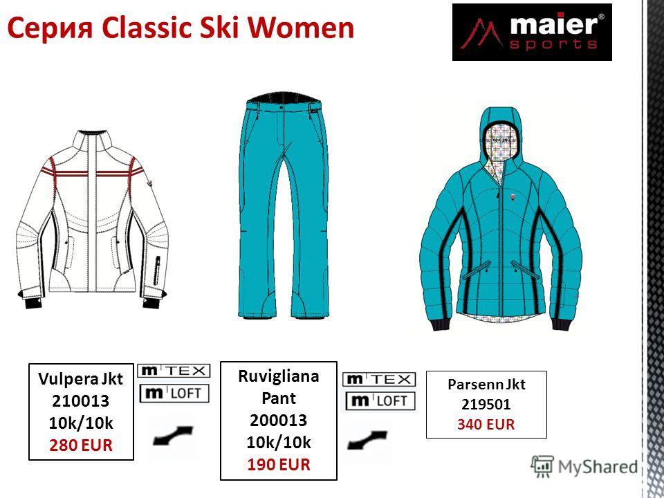 Ruvigliana Pant 200013 10k/10k 190 EUR Серия Classic Ski Women Parsenn Jkt 219501 340 EUR Vulpera Jkt 210013 10k/10k 280 EUR