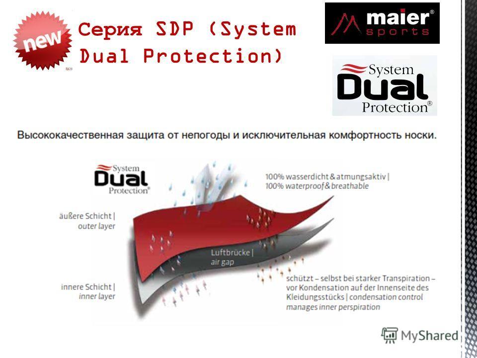 Серия SDP (System Dual Protection)