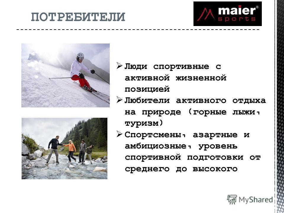 ПОТРЕБИТЕЛИ Люди спортивные с активной жизненной позицией Любители активного отдыха на природе (горные лыжи, туризм) Спортсмены, азартные и амбициозные, уровень спортивной подготовки от среднего до высокого