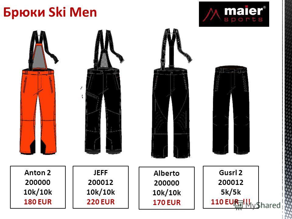 Брюки Ski Men Anton 2 200000 10k/10k 180 EUR JEFF 200012 10k/10k 220 EUR Alberto 200000 10k/10k 170 EUR Gusrl 2 200012 5k/5k 110 EUR !!!