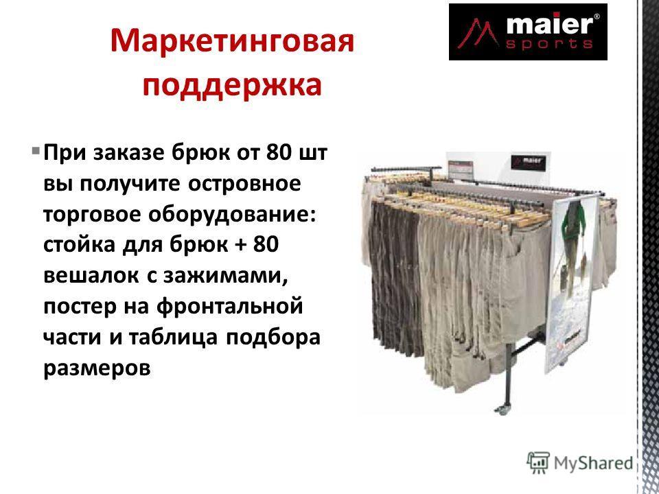 Маркетинговая поддержка При заказе брюк от 80 шт вы получите островное торговое оборудование: стойка для брюк + 80 вешалок с зажимами, постер на фронтальной части и таблица подбора размеров