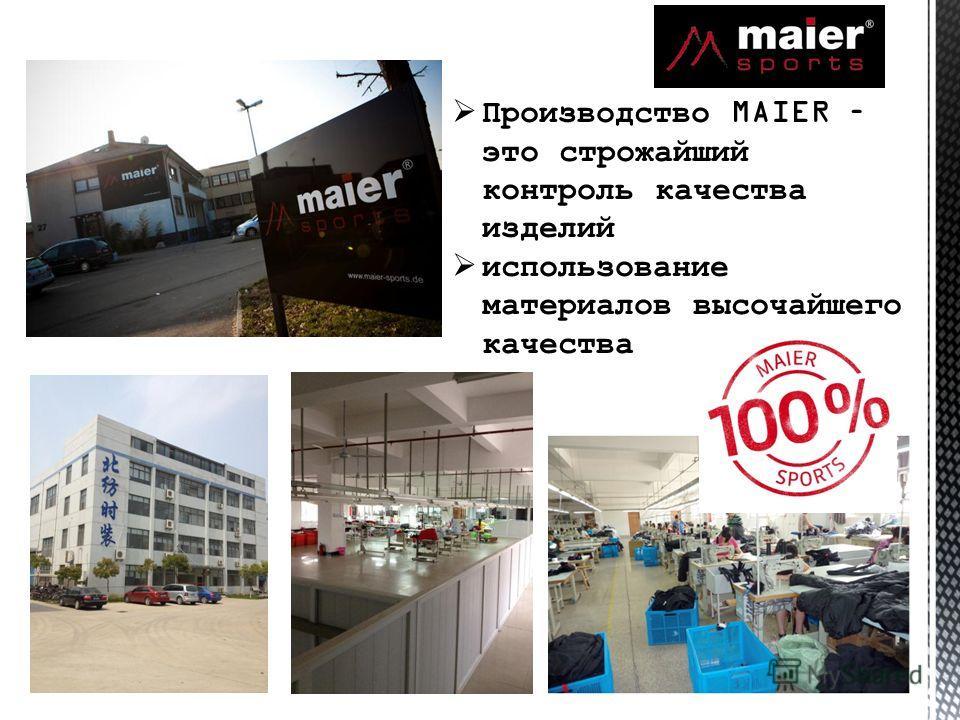 Производство MAIER – это строжайший контроль качества изделий использование материалов высочайшего качества