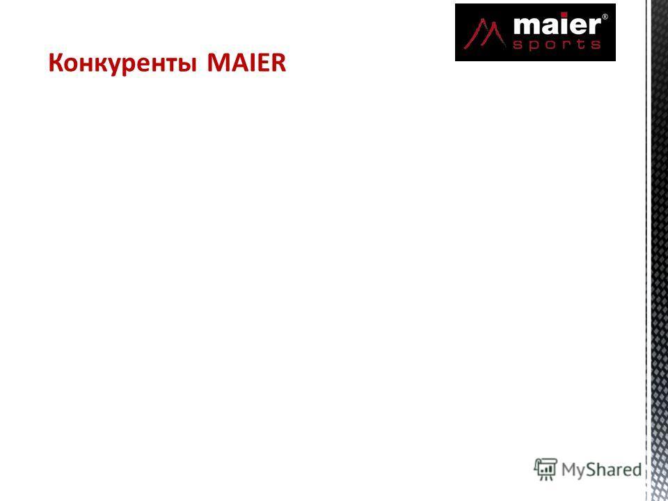 Конкуренты MAIER