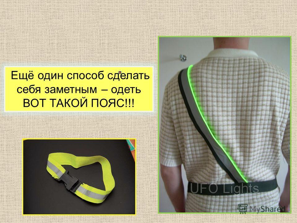 Фликеры вкладываются в каждую упаковку витаминов «Алфавит Школьник». Наклейки выполнены в виде смайликов. Их можно приклеить на верхнюю одежду, головные уборы, ранцы или сумки.