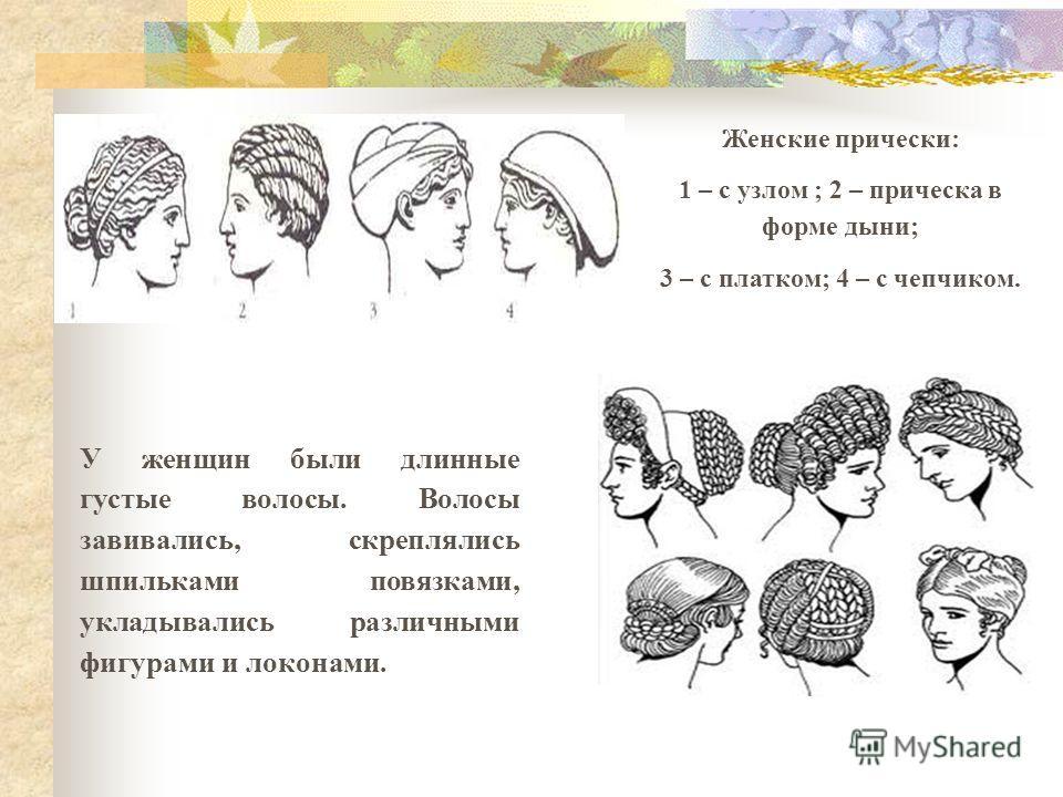 Женские прически: 1 – с узлом ; 2 – прическа в форме дыни; 3 – с платком; 4 – с чепчиком. У женщин были длинные густые волосы. Волосы завивались, скреплялись шпильками повязками, укладывались различными фигурами и локонами.