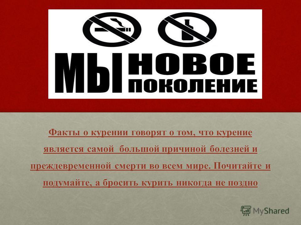 Факты о курении говорят о том, что курение является самой большой причиной болезней и преждевременной смерти во всем мире. Почитайте и подумайте, а бросить курить никогда не поздно Факты о курении говорят о том, что курение является самой большой при