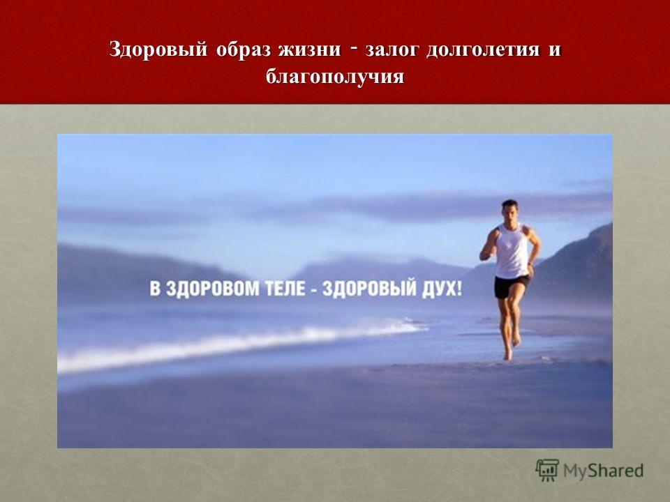 Здоровый образ жизни - залог долголетия и благополучия