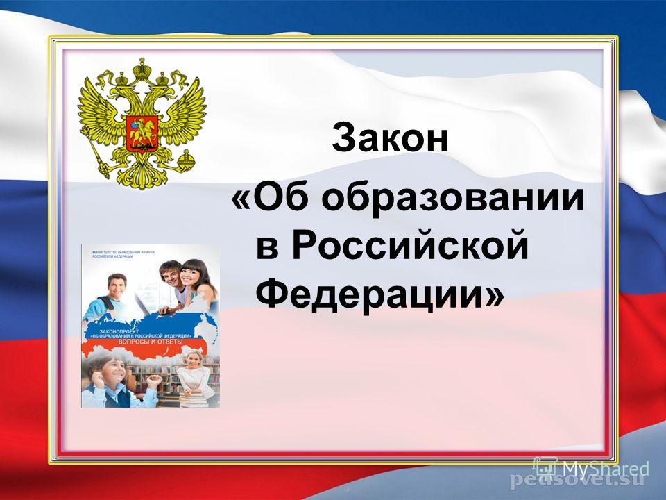 Закон «Об образовании в Российской Федерации»