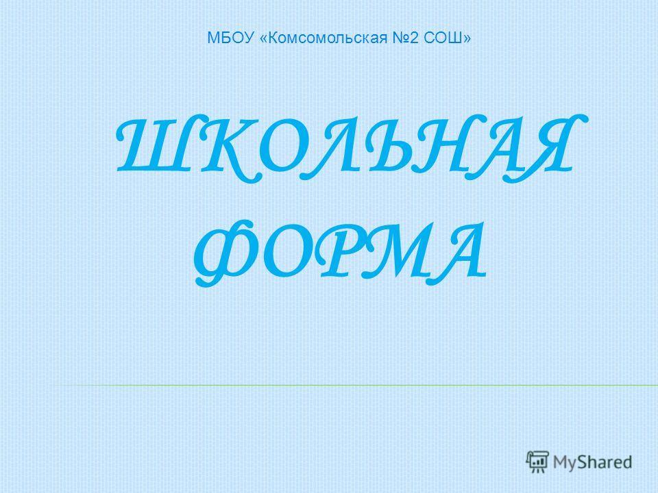 ШКОЛЬНАЯ ФОРМА МБОУ «Комсомольская 2 СОШ»