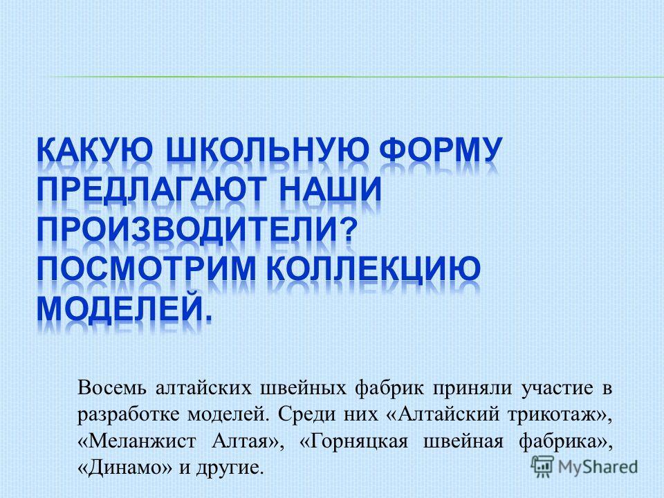 Восемь алтайских швейных фабрик приняли участие в разработке моделей. Среди них «Алтайский трикотаж», «Меланжист Алтая», «Горняцкая швейная фабрика», «Динамо» и другие.