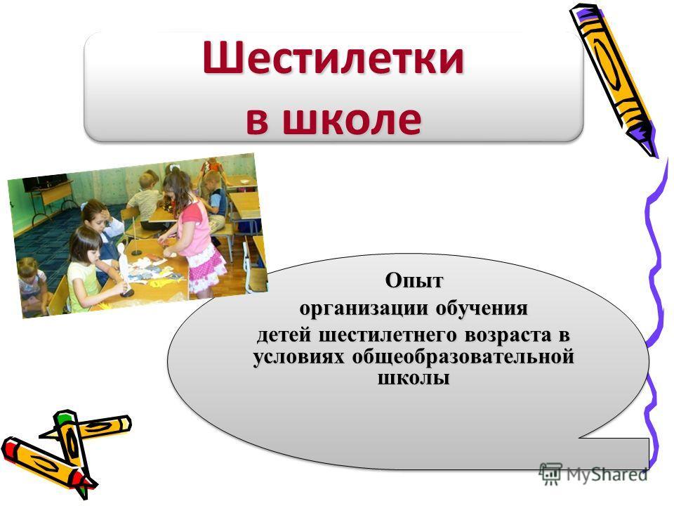 Шестилетки в школе Шестилетки Опыт организации обучения детей шестилетнего возраста в условиях общеобразовательной школы