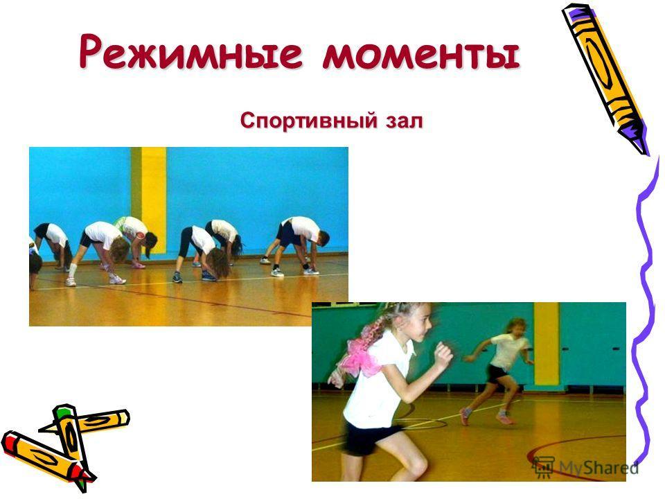 Спортивный зал Режимные моменты