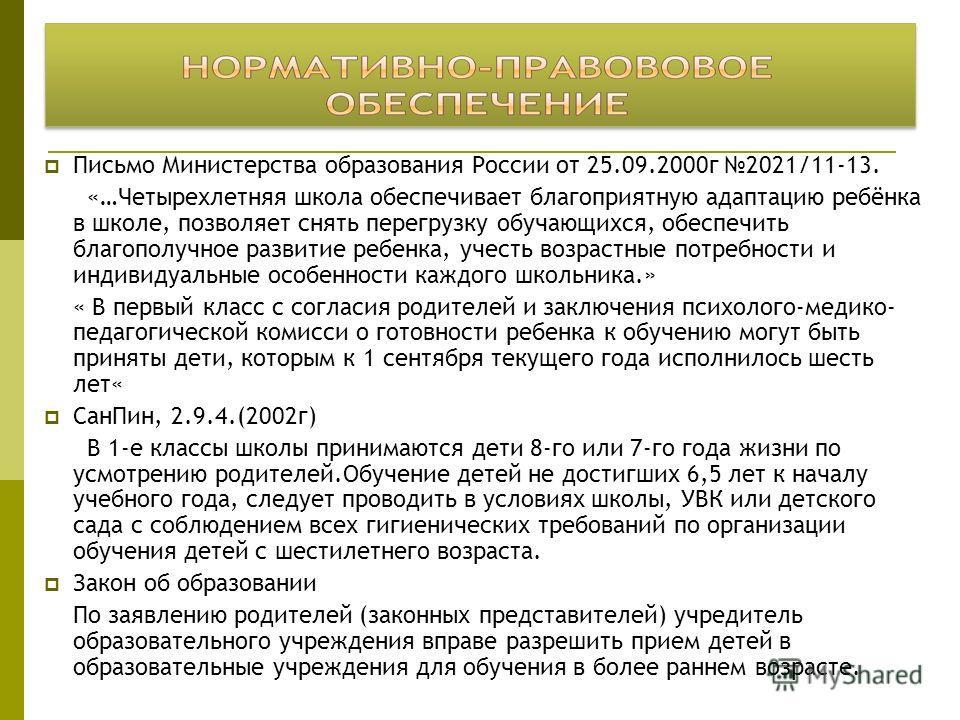Письмо Министерства образования России от 25.09.2000 г 2021/11-13. «…Четырехлетняя школа обеспечивает благоприятную адаптацию ребёнка в школе, позволяет снять перегрузку обучающихся, обеспечить благополучное развитие ребенка, учесть возрастные потреб