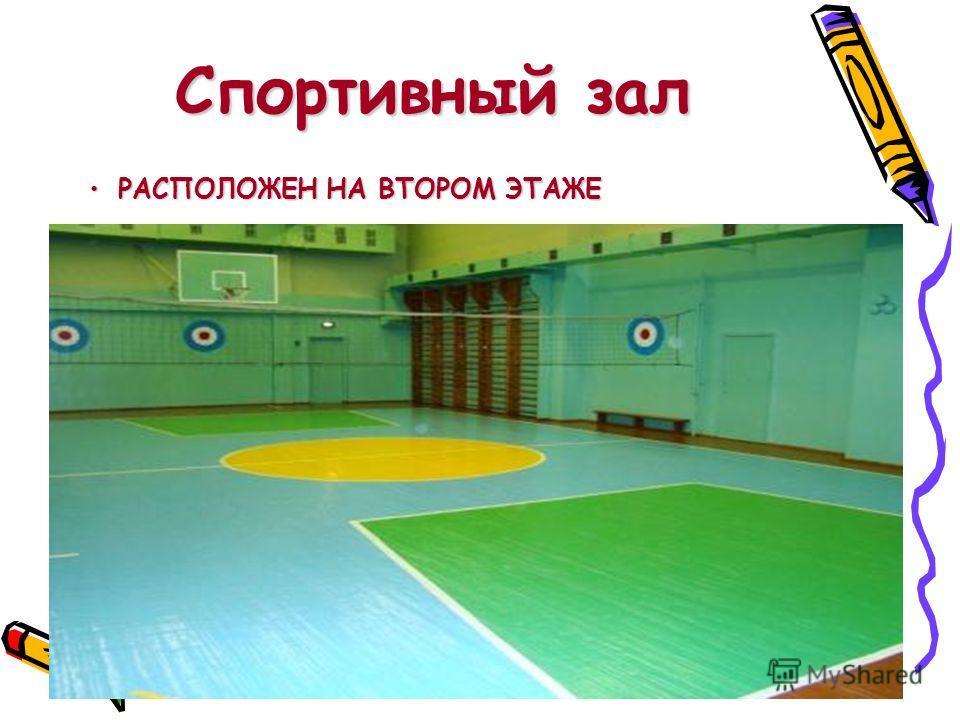 РАСПОЛОЖЕН НА ВТОРОМ ЭТАЖЕРАСПОЛОЖЕН НА ВТОРОМ ЭТАЖЕ Спортивный зал
