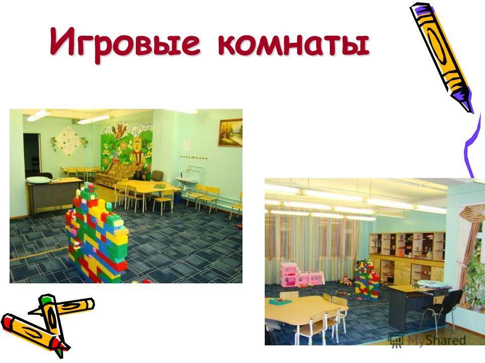 Игровые комнаты