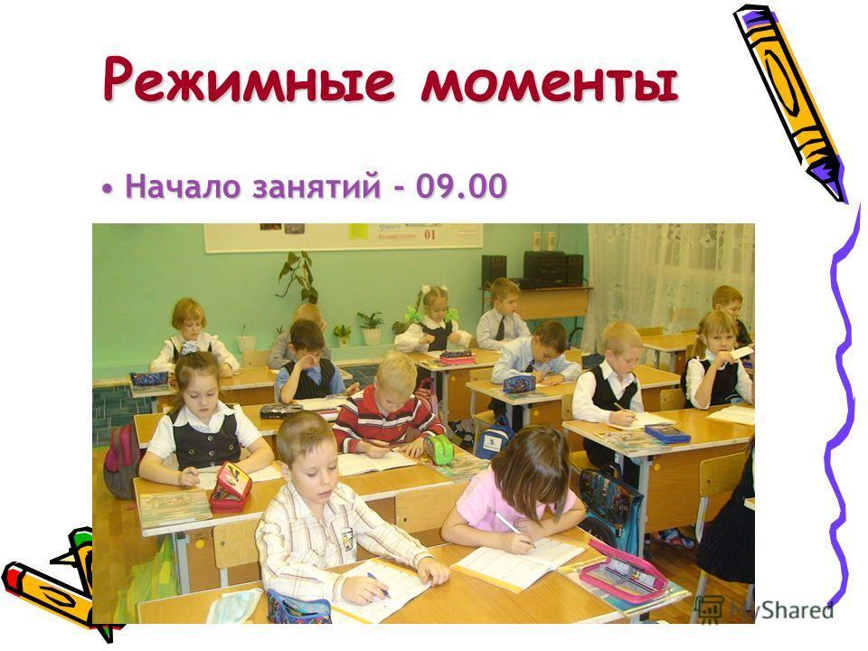 Начало занятий - 09.00Начало занятий - 09.00 Режимные моменты