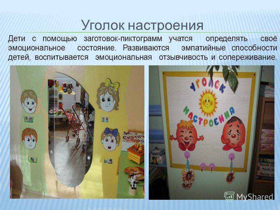 Уголок настроения Дети с помощью заготовок-пиктограмм учатся определять своё эмоциональное состояние. Развиваются эмпатийные способности детей, воспитывается эмоциональная отзывчивость и сопереживание.