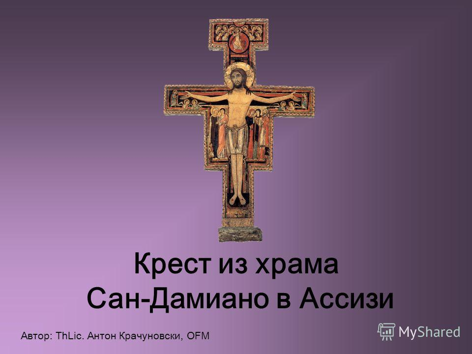 Крест из храма Сан-Дамиано в Ассизи Автор: ThLic. Антон Крачуновски, OFM