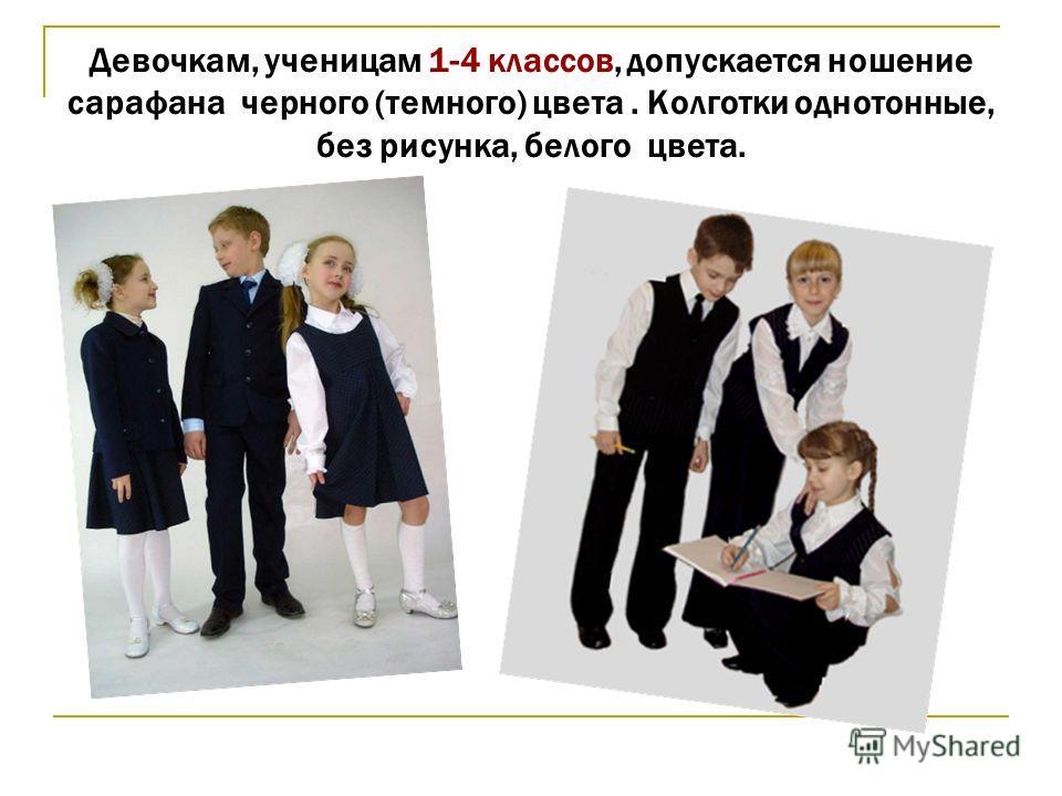 Девочкам, ученицам 1-4 классов, допускается ношение сарафана черного (темного) цвета. Колготки однотонные, без рисунка, белого цвета.