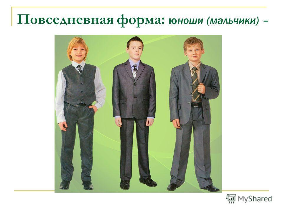 Повседневная форма: юноши (мальчики) –
