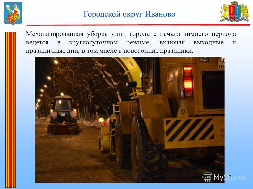 Механизированная уборка улиц города с начала зимнего периода ведется в круглосуточном режиме, включая выходные и праздничные дни, в том числе в новогодние праздники. 7 Городской округ Иваново