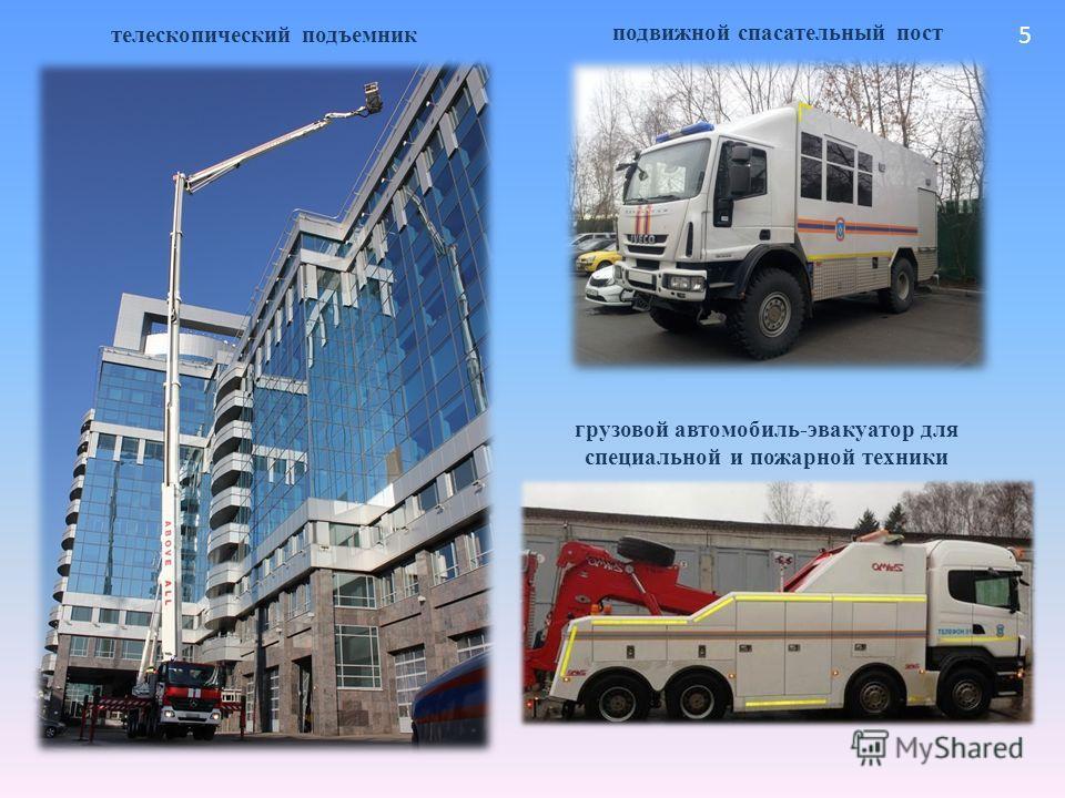 подвижной спасательный пост телескопический подъемник грузовой автомобиль-эвакуатор для специальной и пожарной техники 5