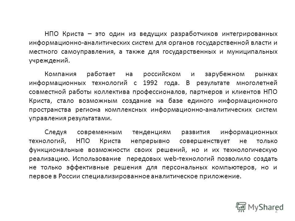 НПО Криста – это один из ведущих разработчиков интегрированных информационно-аналитических систем для органов государственной власти и местного самоуправления, а также для государственных и муниципальных учреждений. Компания работает на российском и