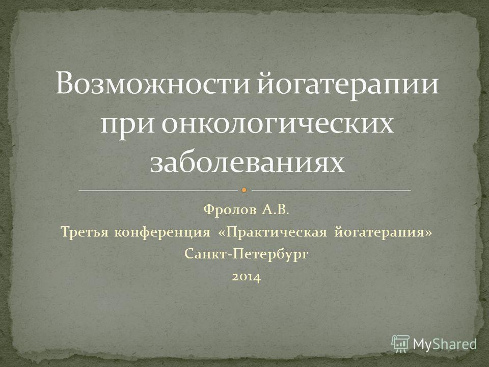 Фролов А.В. Третья конференция «Практическая йогатерапия» Санкт-Петербург 2014