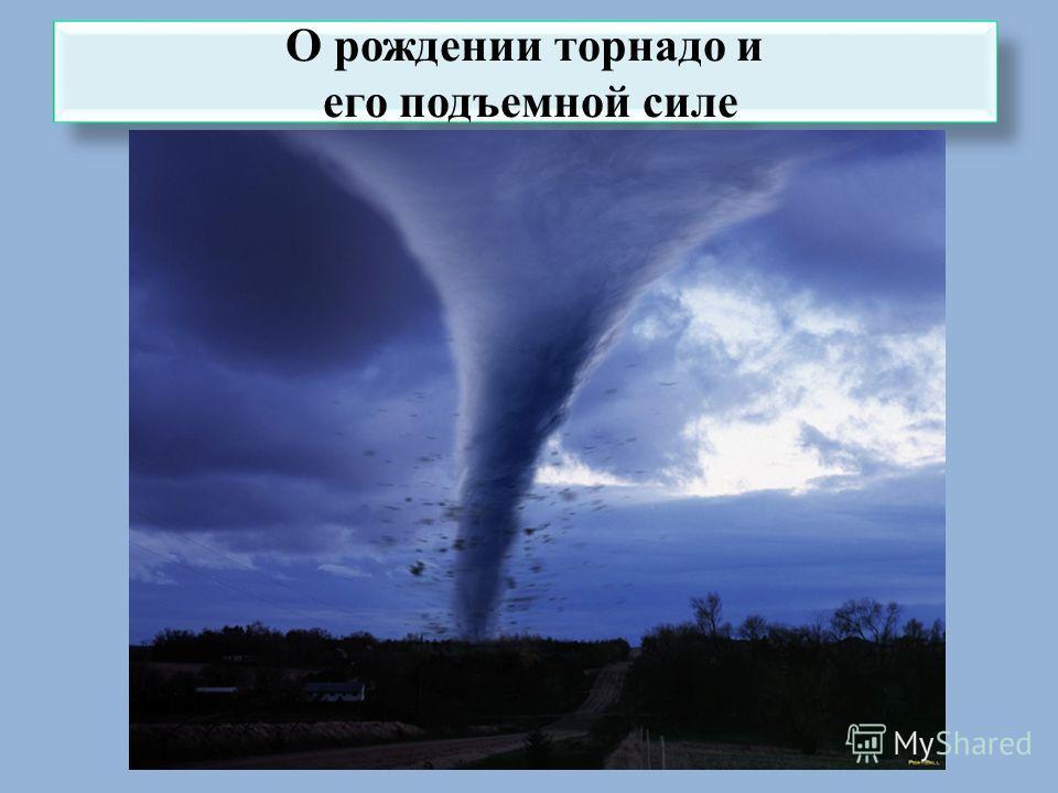 О рождении торнадо и его подъемной силе
