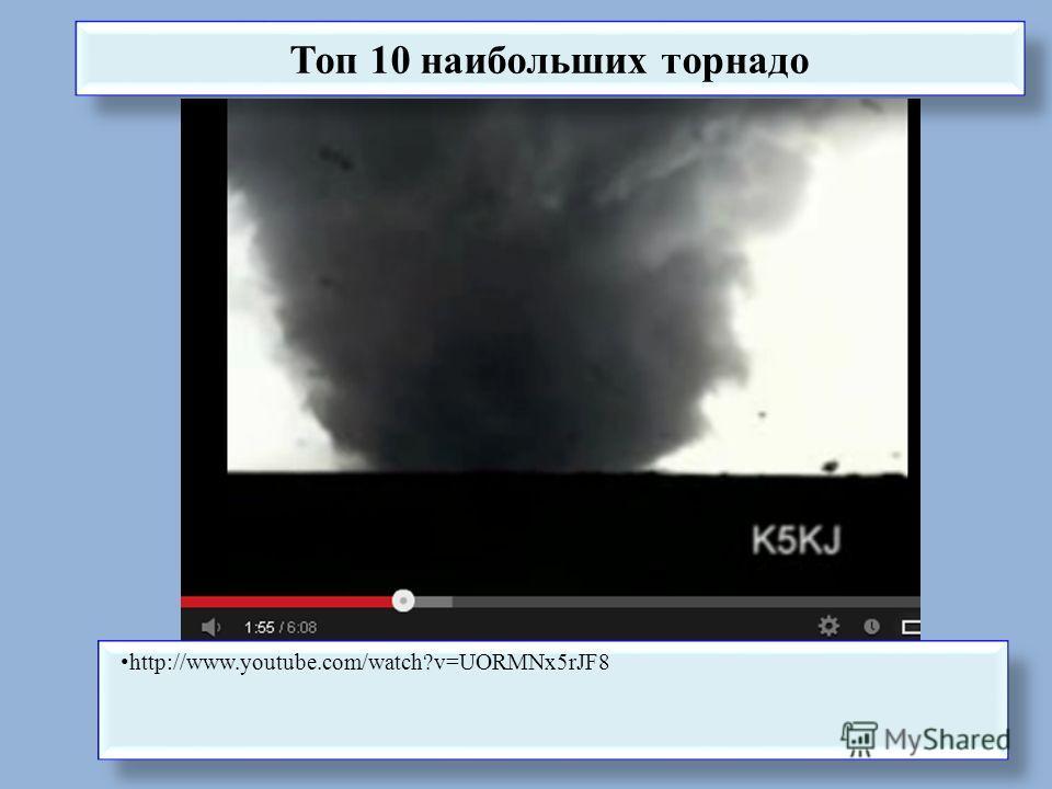 Топ 10 наибольших торнадо http://www.youtube.com/watch?v=UORMNx5rJF8