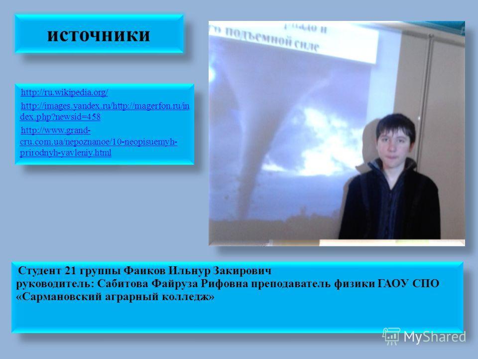 источники http://ru.wikipedia.org/ http://images.yandex.ru/http://magerfon.ru/in dex.php?newsid=458 http://www.grand- cru.com.ua/nepoznanoe/10-neopisuemyh- prirodnyh-yavleniy.html http://ru.wikipedia.org/ http://images.yandex.ru/http://magerfon.ru/in