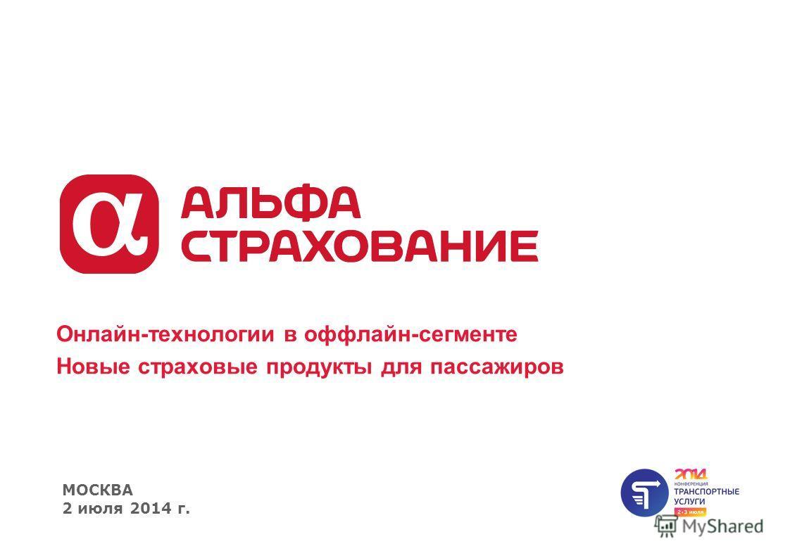 Онлайн-технологии в оффлайн-сегменте Новые страховые продукты для пассажиров МОСКВА 2 июля 2014 г.