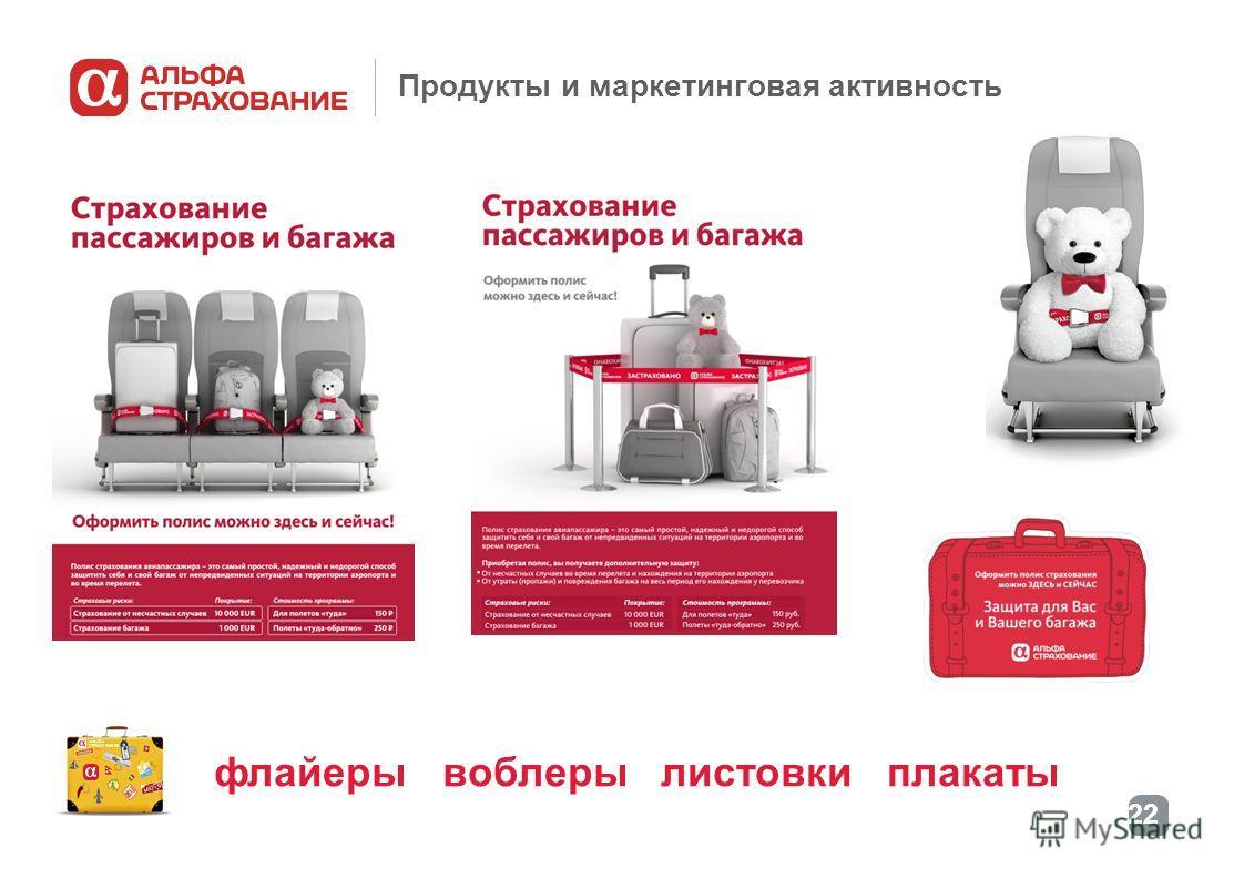 22 Продукты и маркетинговая активность флайеры воблеры листовки плакаты