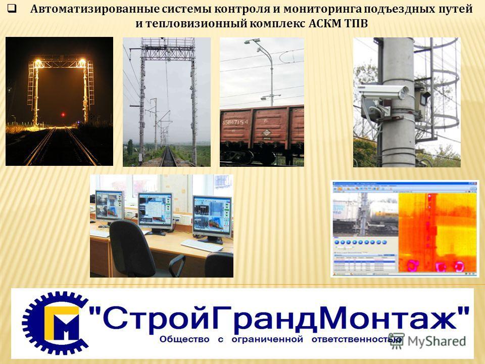 Автоматизированные системы контроля и мониторинга подъездных путей и тепловизионный комплекс АСКМ ТПВ