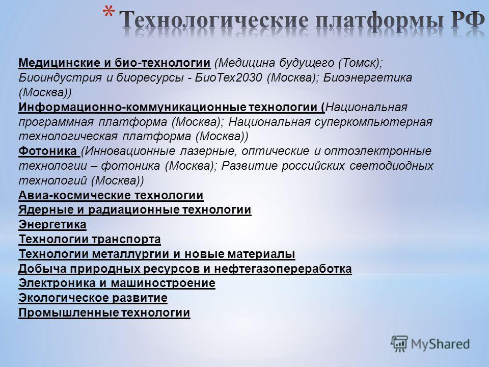 Медицинские и био-технологии (Медицина будущего (Томск); Биоиндустрия и биоресурсы - Био Тех 2030 (Москва); Биоэнергетика (Москва)) Информационно-коммуникационные технологии (Национальная программная платформа (Москва); Национальная суперкомпьютерная