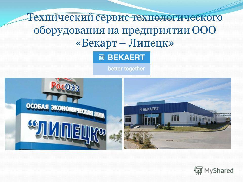 Технический сервис технологического оборудования на предприятии ООО «Бекарт – Липецк»