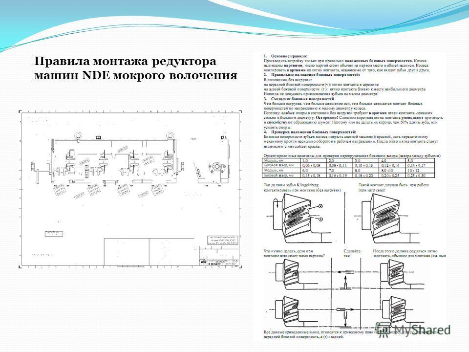 Правила монтажа редуктора машин NDE мокрого волочения