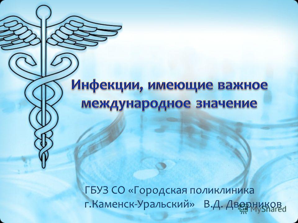 ГБУЗ СО «Городская поликлиника г.Каменск-Уральский» В.Д. Дворников