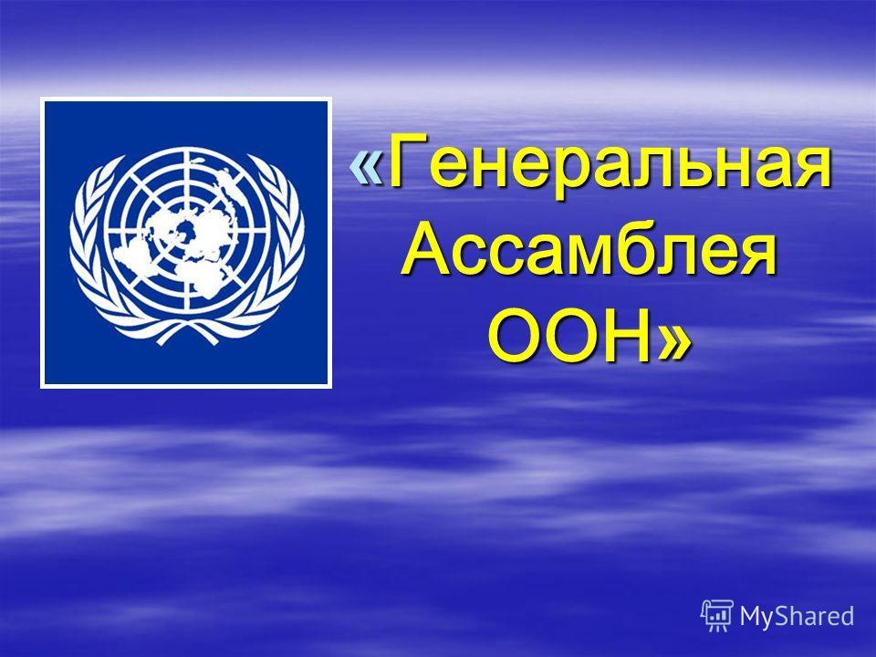 «Генеральная Ассамблея ООН»